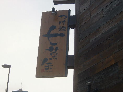 2010_0201画像0047