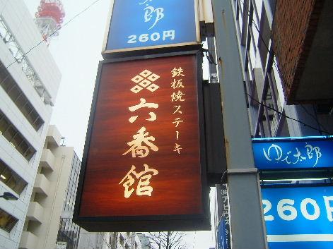 2010_0201画像0088