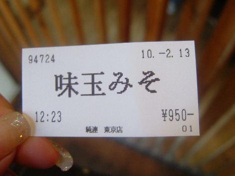 2010_0215画像0004