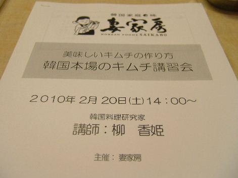 2010_0220画像0135