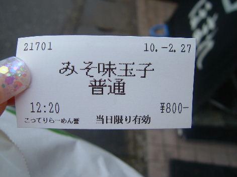 2010_0227画像0002
