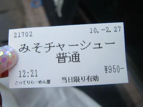 2010_0227画像0003