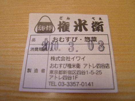 2010_0303画像0006
