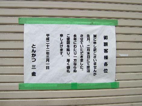 2010_0402画像0023
