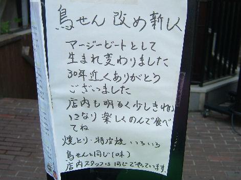2010_0827画像0052