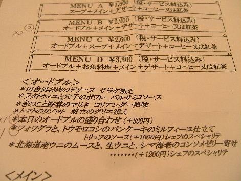 2010_0817画像0051