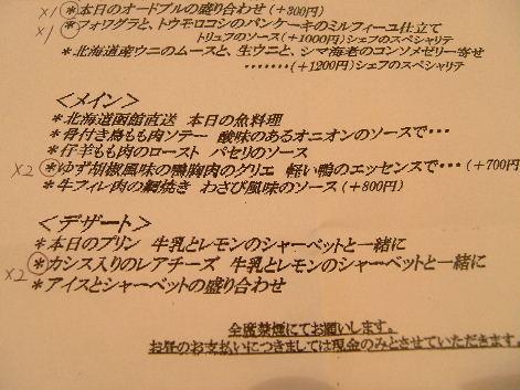 2010_0817画像0054
