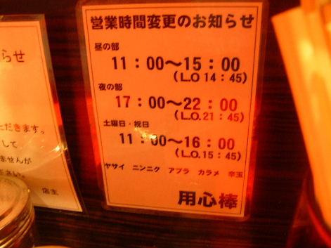 2010_0330画像0068