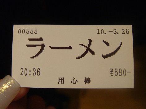 2010_0330画像0058