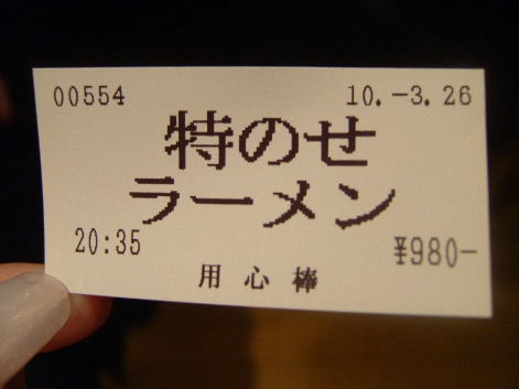 2010_0330画像0059