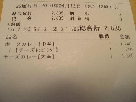 2010_0412画像0037