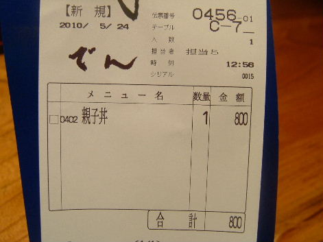 2010_0524画像0031