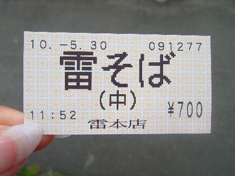 2010_0530画像0053
