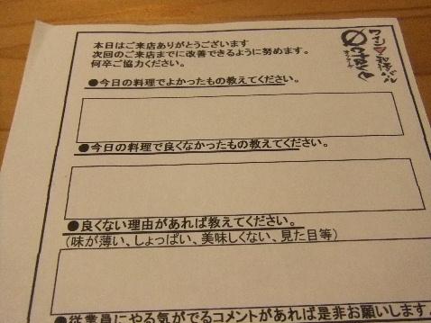DSCF2107_20111118210428.jpg