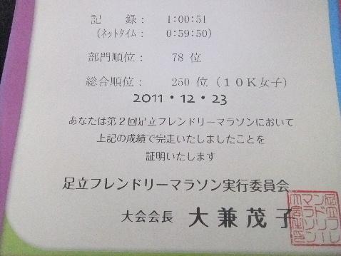DSCF4533_20120102131256.jpg