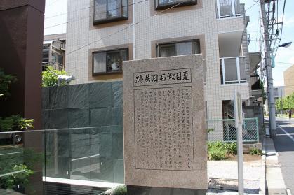 夏目漱石旧宅 猫の家
