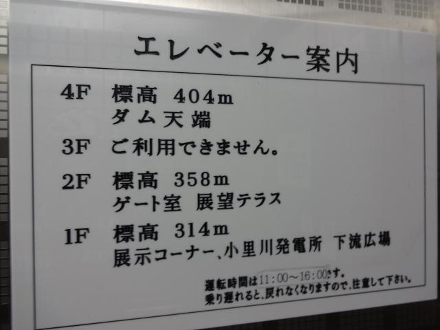 エレベーター内階層案内