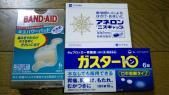 富士五湖の準備