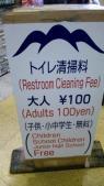 トイレ100円