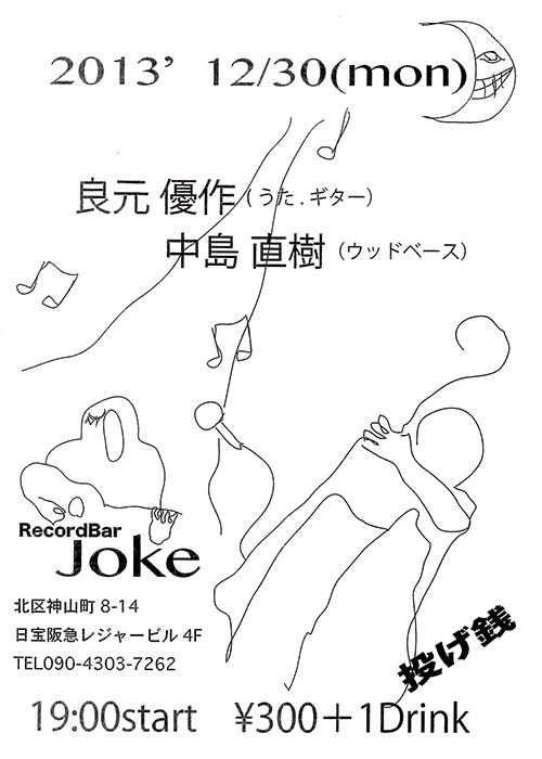 flyer_20131230