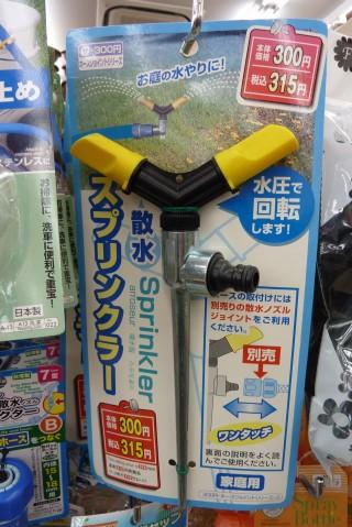 100円 スプリンクラー
