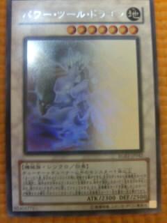 パワーツール・ホログラフィック・ドラゴン