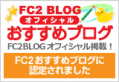 「FC2BLOG おすすめブログ」に認定されました