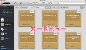Evernote 1211162240 2