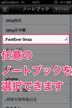 FastEverSnap 1209291945