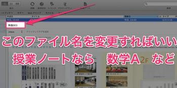 ScanSnap Evernote Mac 1209231355
