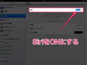 Siri iOS6 1209201629
