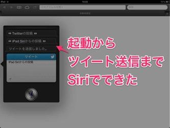 Siri iOS6 1209201636