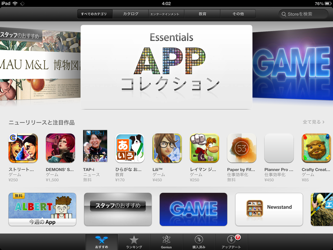appstore-iOS6-1209200411
