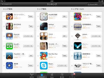 appstore-iOS6-1209200412