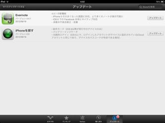 appstore-iOS6-1209200413