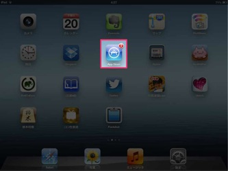 Appstore icon 1209200432