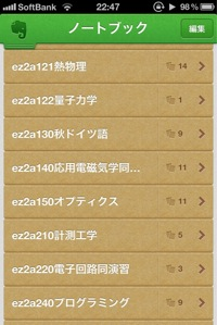 Evernote 1211092319