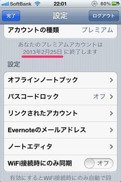Evernote premium 1210012205