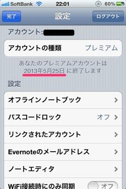Evernote premium 1210012207