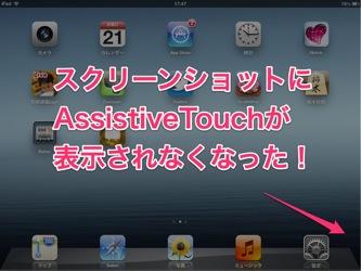 IOS6 AssistiveTouch 1209211750