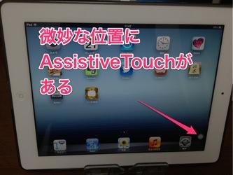 IOS6 AssistiveTouch 1209211800