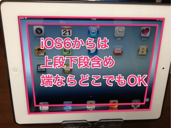 IOS6 AssistiveTouch 1209211815