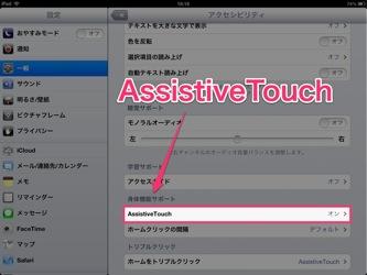 IOS6 AssistiveTouch 1209211820