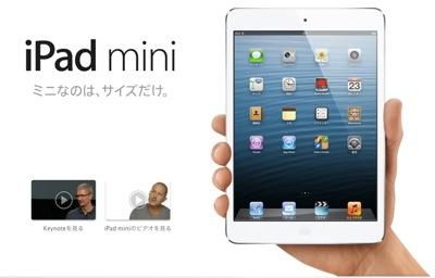 Ipad mini 1210241728