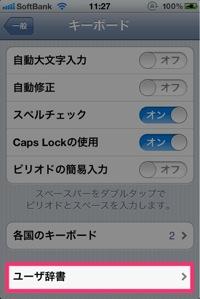 Iphone userdictinary 1210271133