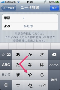 Iphone userdictinary 1210271136