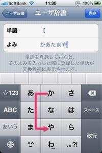 Iphone userdictinary 1210271137