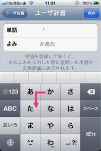 Iphone userdictinary 1210271138