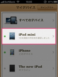Iphonewosagasu 1212062104