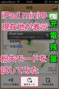 Iphonewosagasu 1212062110